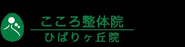 「こころ整骨院 ひばりヶ丘院」 ロゴ