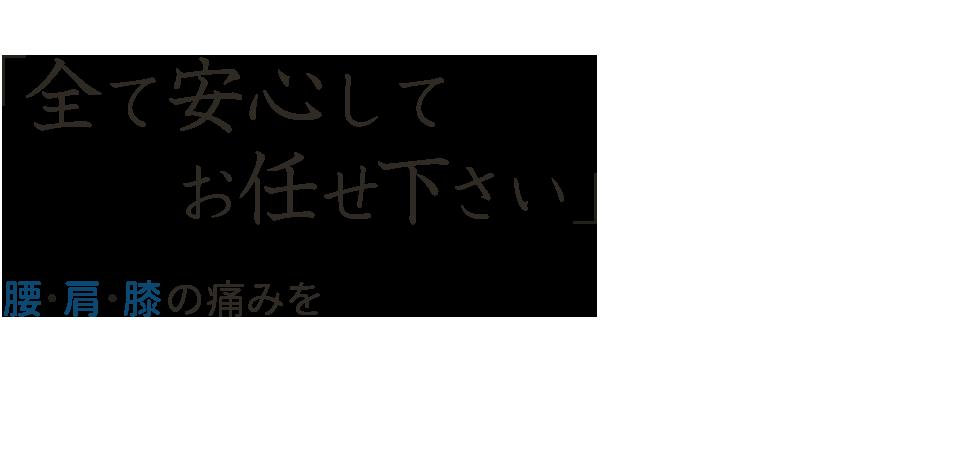 「こころ整骨院 ひばりヶ丘院」 メインイメージ